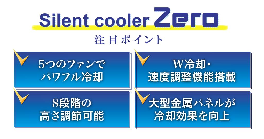注目ポイント 5つのファンでパワフル冷却、W冷却・速度調整機能搭載、8段階の高さ調節機能、大型金属パネルが冷却効果を向上