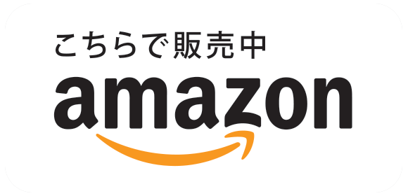 Amazon.co.jpで販売中!
